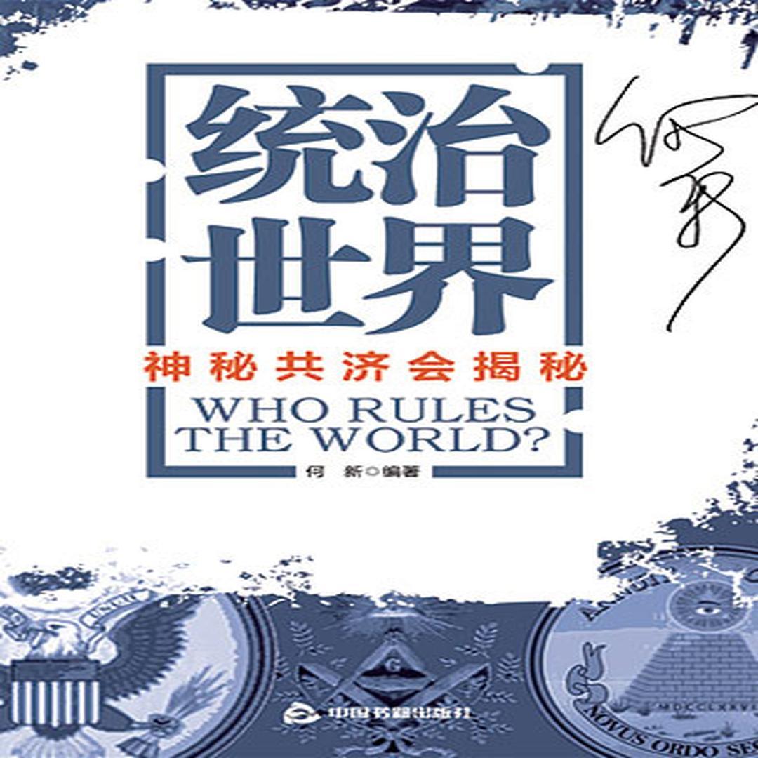 何新著作《統治世界》