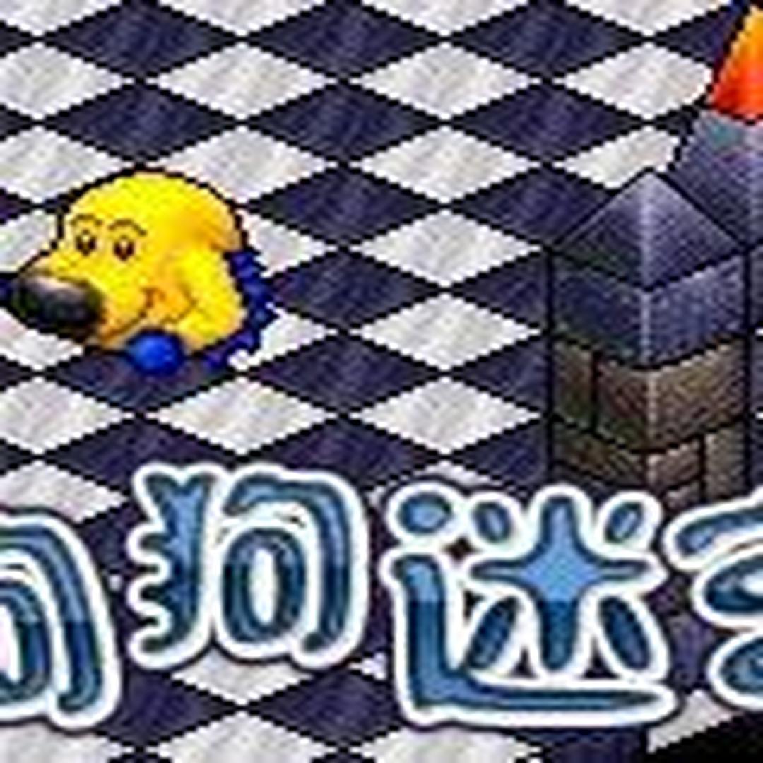 《狗狗迷宮》游戲封面