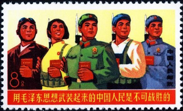 文18 用毛泽东思想武装起来的中国人民是不可战胜的(无刺刀)_邮票图案_邮票信息_邮票介绍- 头条百科
