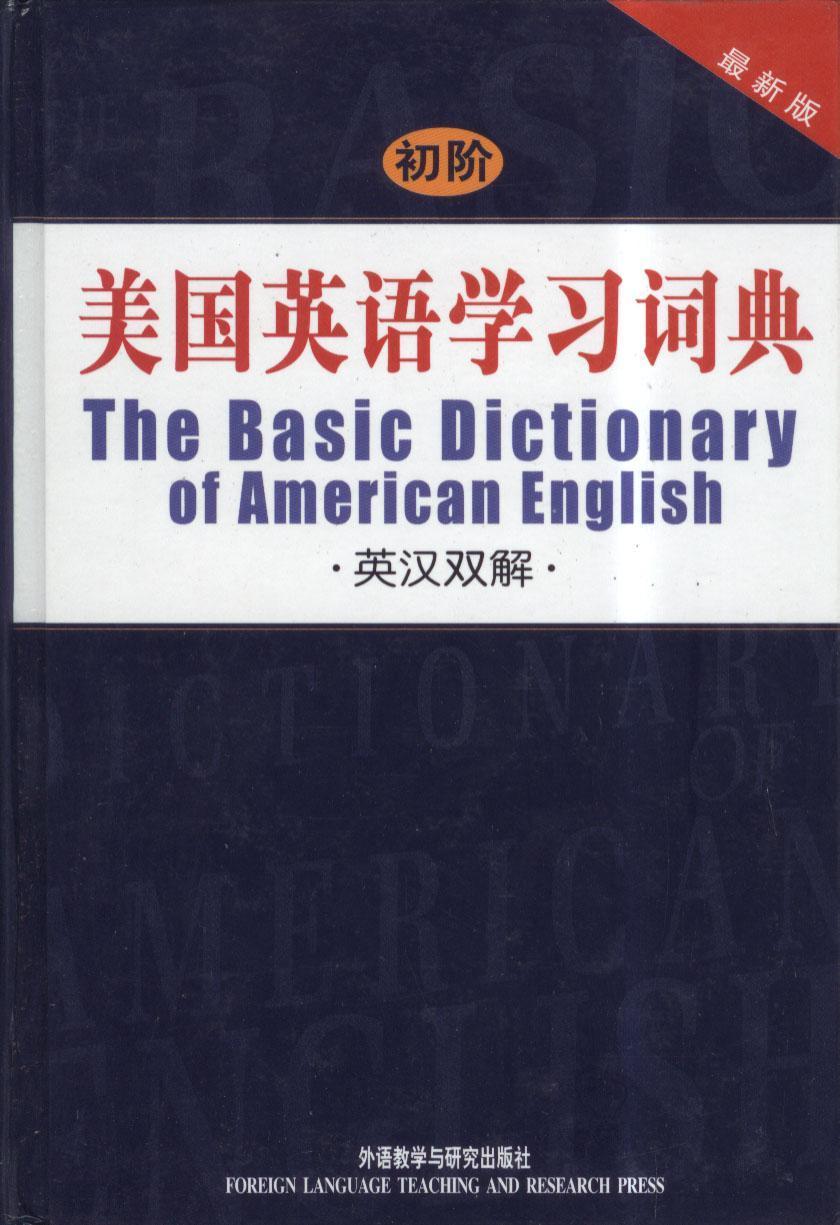白人 史上 主義 者 英語